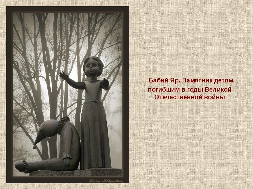 Бабий Яр. Памятник детям, погибшим в годы Великой Отечественной войны