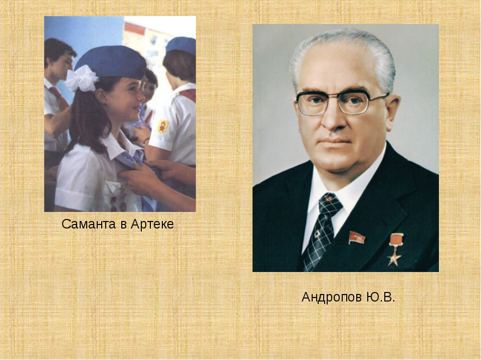 Андропов Ю.В. Саманта в Артеке