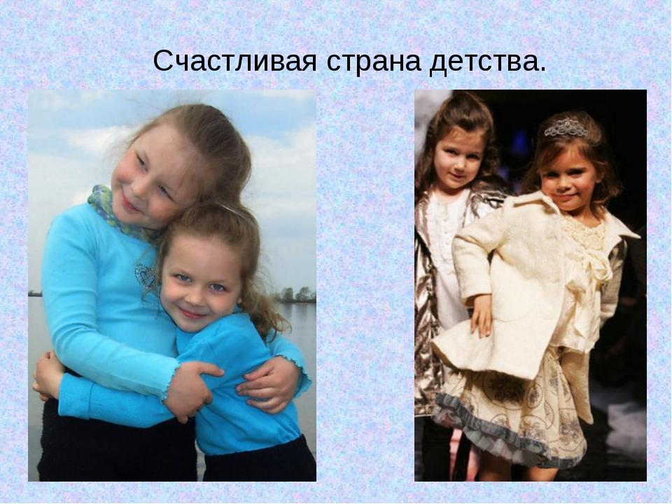 Счастливая страна детства.