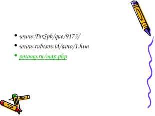 www.TurSpb/que/9173/ www.rubtsov.id/avto/1.htm potomy.ru/map.php
