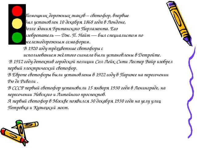 Помощник дорожных знаков – светофор, впервые был установлен 10 декабря 1868...