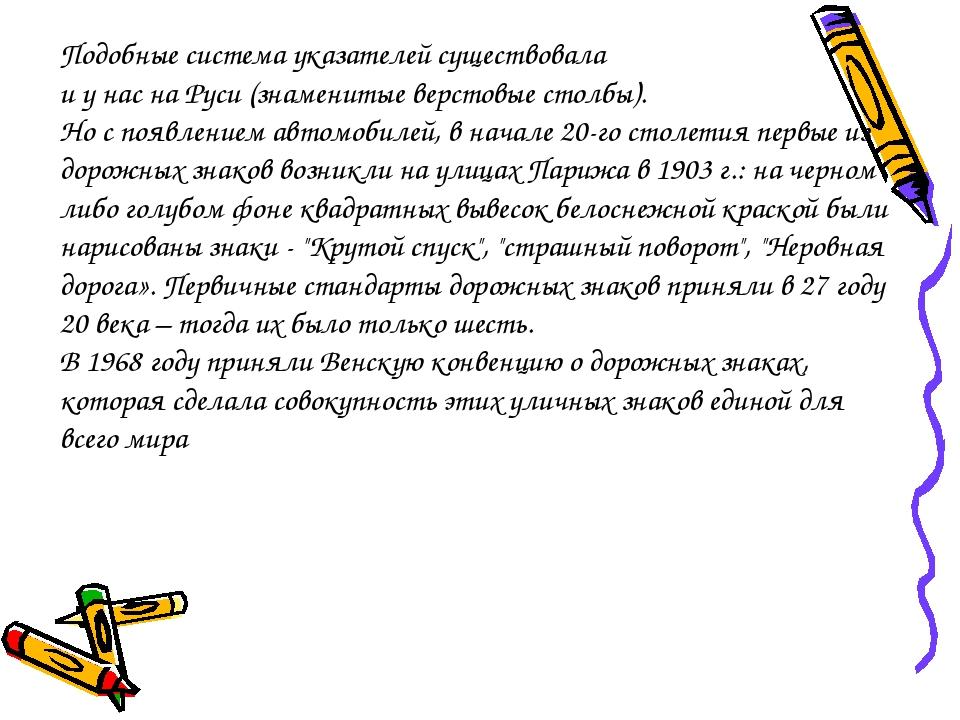 Подобные система указателей существовала и у нас на Руси (знаменитые верстовы...
