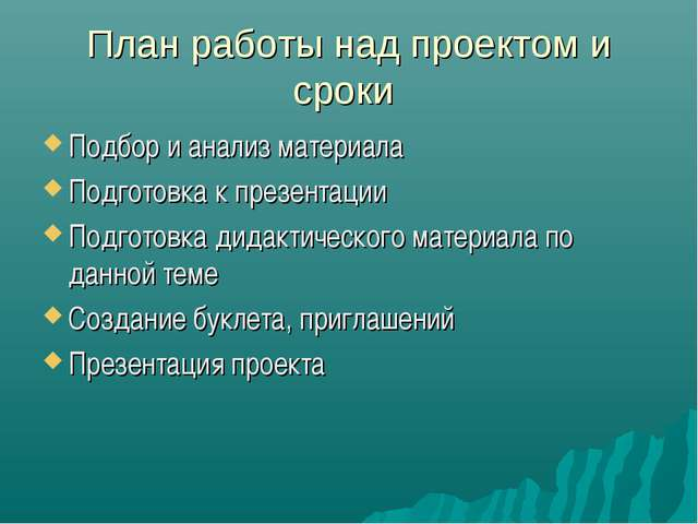 План работы над проектом и сроки Подбор и анализ материала Подготовка к презе...