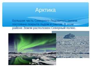 Большая часть Северного Ледовитого океана постоянно покрыта льдом и снегом. В