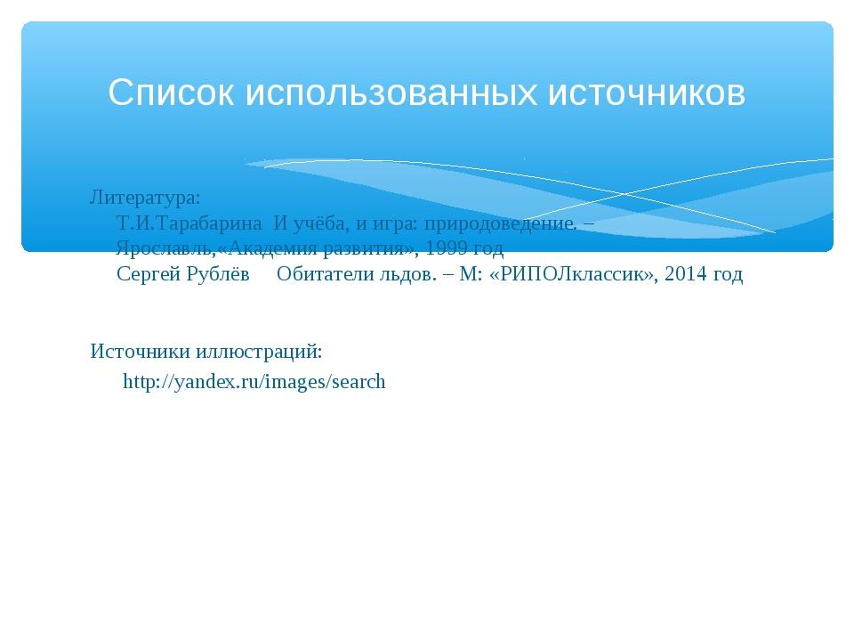 Список использованных источников Литература: Т.И.Тарабарина И учёба, и игра:...