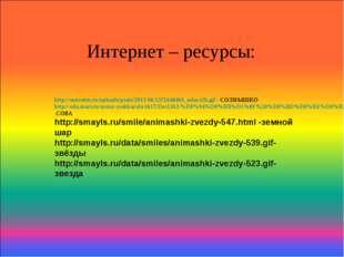 http://sunveter.ru/uploads/posts/2013-06/1371640469_solnce2b.gif - СОЛНЫШКО h