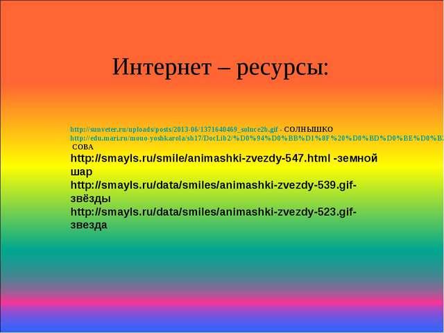http://sunveter.ru/uploads/posts/2013-06/1371640469_solnce2b.gif - СОЛНЫШКО h...