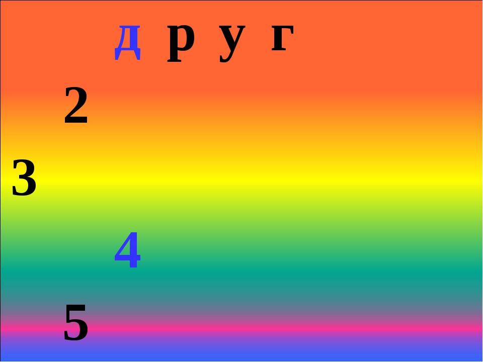 друг 2 3 4 5
