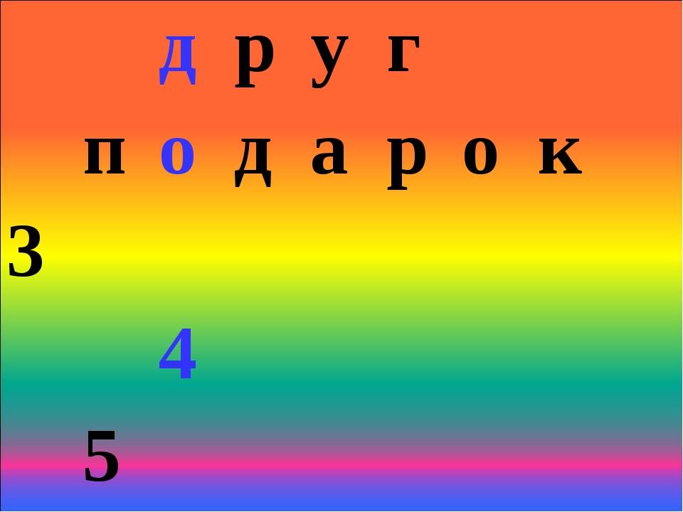 друг подарок 3 4 5