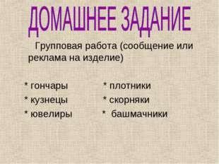 Групповая работа (сообщение или реклама на изделие) * гончары * плотники * к