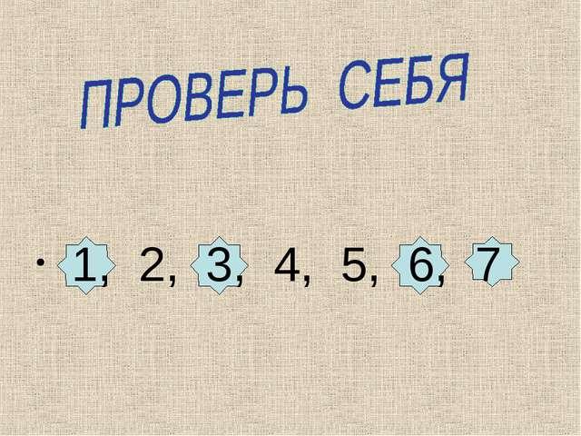 1, 2, 3, 4, 5, 6, 7