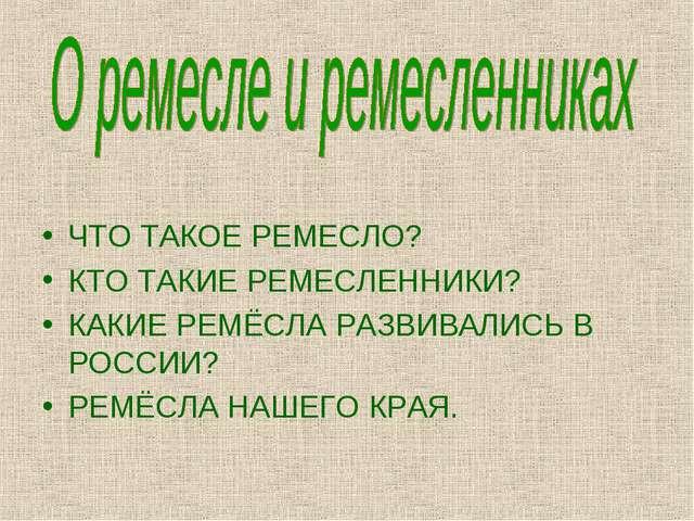 ЧТО ТАКОЕ РЕМЕСЛО? КТО ТАКИЕ РЕМЕСЛЕННИКИ? КАКИЕ РЕМЁСЛА РАЗВИВАЛИСЬ В РОССИ...