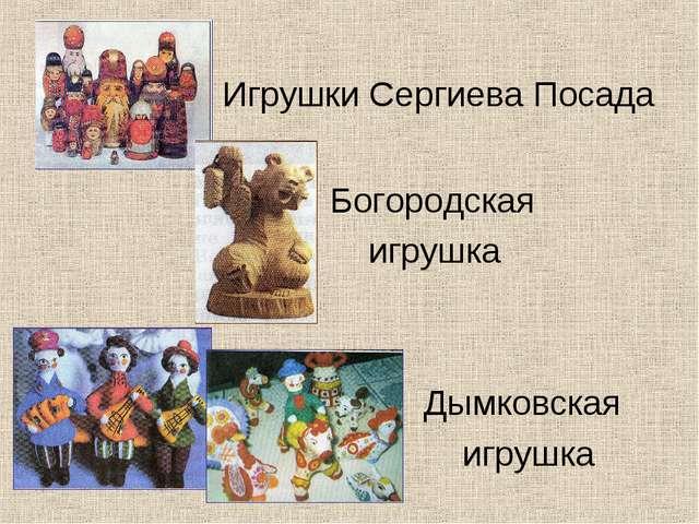Игрушки Сергиева Посада Богородская игрушка Дымковская игрушка