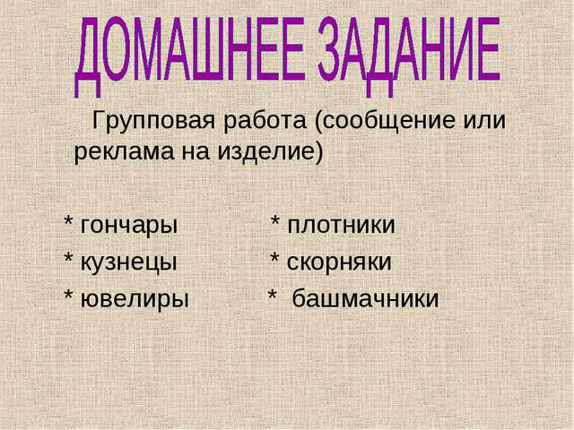Групповая работа (сообщение или реклама на изделие) * гончары * плотники * к...