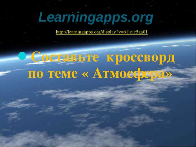 Learningapps.org Составьте кроссворд по теме « Атмосфера» http://learningapps...
