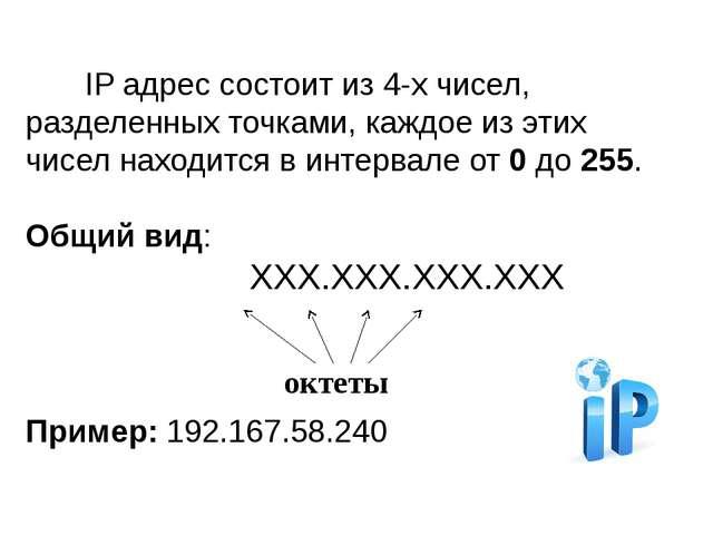 IP адрес состоит из 4-х чисел, разделенных точками, каждое из этих чисел нах...