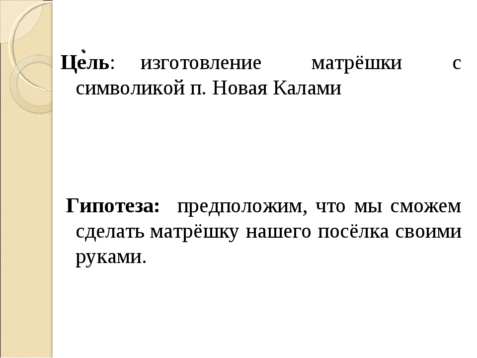 . Цель: изготовление матрёшки с символикой п. Новая Калами Гипотеза: предпол...