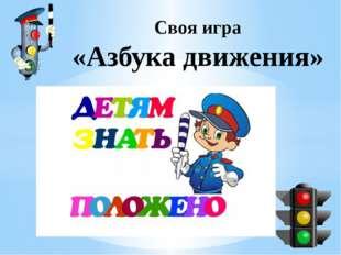 Умный пешеход Внимательный пассажир Дорожная азбука 30 10 10 40 30 40 30 20 2