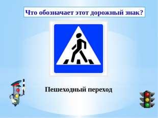 Что обозначает этот дорожный знак? Пешеходный переход