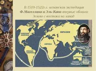 В 1519-1522г.г. испанская экспедиция Ф.Магеллана и Эль-Кано впервые обошла Зе