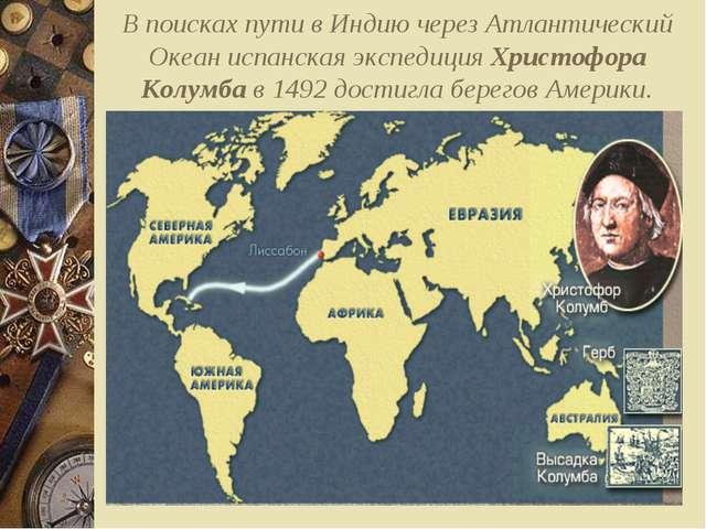 В поисках пути в Индию через Атлантический Океан испанская экспедиция Христоф...