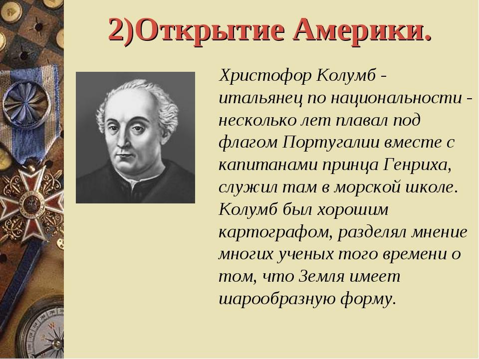 2)Открытие Америки. Христофор Колумб - итальянец по национальности - нескольк...
