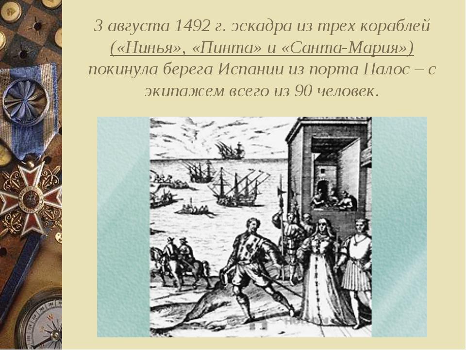 3 августа 1492 г. эскадра из трех кораблей («Нинья», «Пинта» и «Санта-Мария»)...