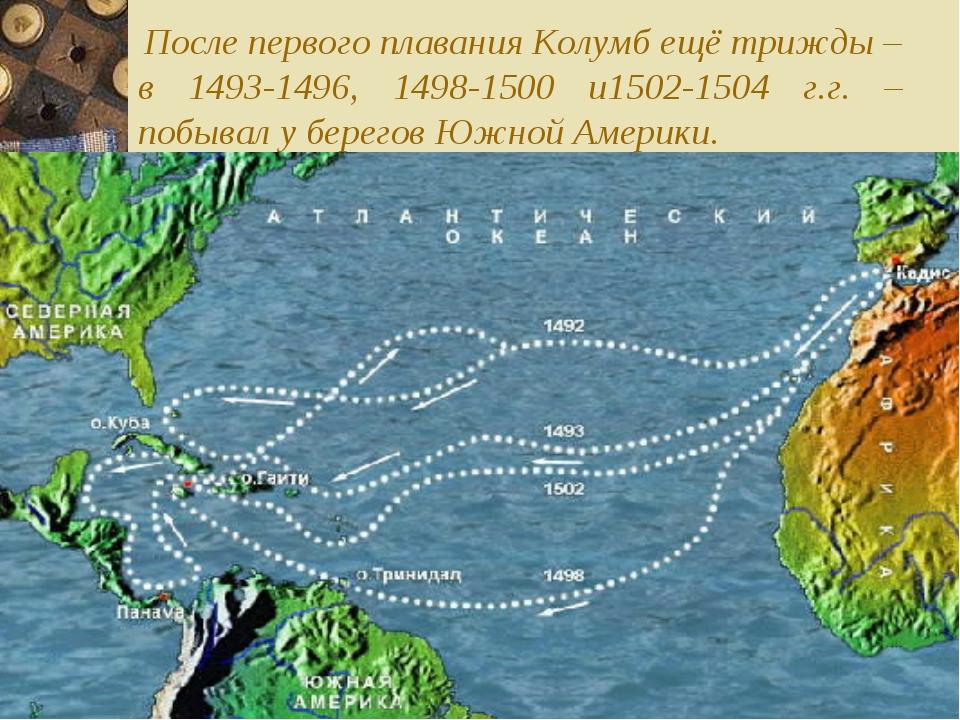 После первого плавания Колумб ещё трижды – в 1493-1496, 1498-1500 и1502-1504...