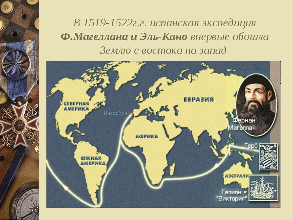 В 1519-1522г.г. испанская экспедиция Ф.Магеллана и Эль-Кано впервые обошла Зе...