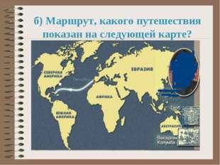 б) Маршрут, какого путешествия показан на следующей карте?
