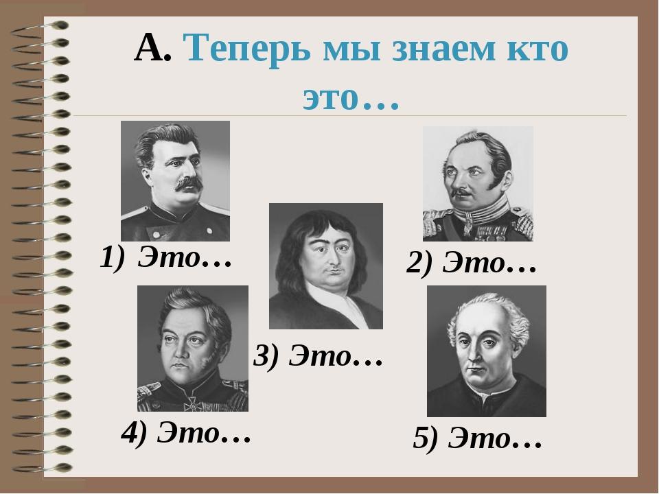 А. Теперь мы знаем кто это… Это… 2) Это… 4) Это… 3) Это… 5) Это…