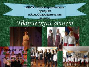 МБОУ «Новобирилюсская средняя общеобразовательная школа» Творческий отчёт