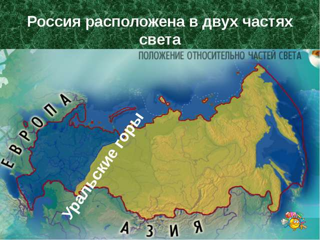 Россия расположена в двух частях света Уральские горы