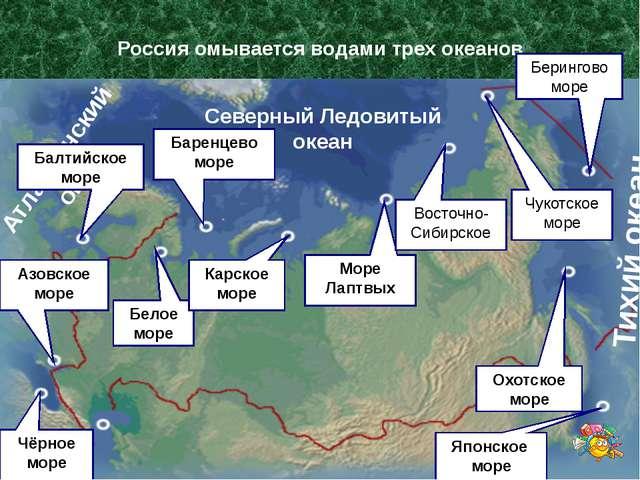 Россия омывается водами трех океанов Тихий океан Северный Ледовитый океан Атл...