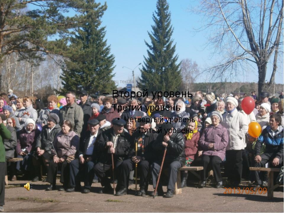 На нашем празднике главные герои- ветераны Великой Отечественной войны и вет...