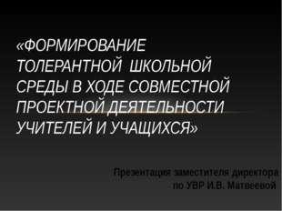 Презентация заместителя директора по УВР И.В. Матвеевой «ФОРМИРОВАНИЕ ТОЛЕРАН