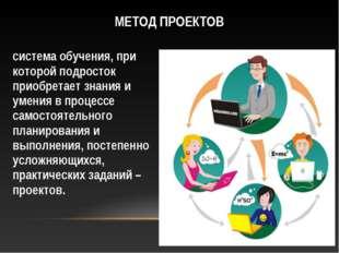 система обучения, при которой подросток приобретает знания и умения в процесс