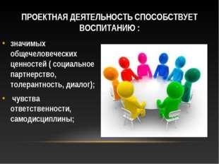 значимых общечеловеческих ценностей ( социальное партнерство, толерантность,