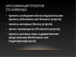 КЛАССИФИКАЦИЯ ПРОЕКТОВ (ПО ХАЙМОНДУ) проекты-сообщения или исследовательские