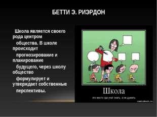 Школа является своего рода центром общества. В школе происходит прогнозирова