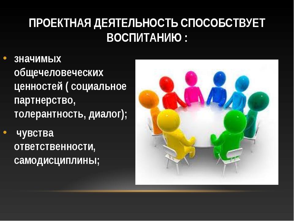 значимых общечеловеческих ценностей ( социальное партнерство, толерантность,...