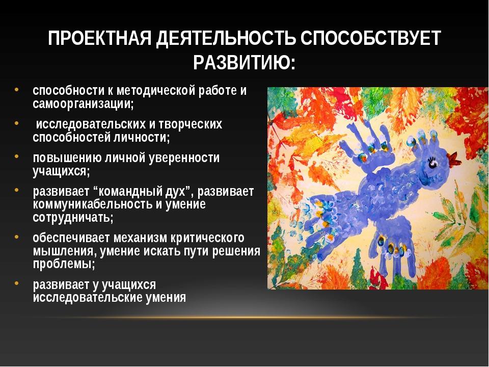 способности к методической работе и самоорганизации; исследовательских и твор...