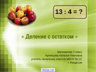 « Деление с остатком » Математика 3 класс Кузнецова Наталья Ивановна учитель