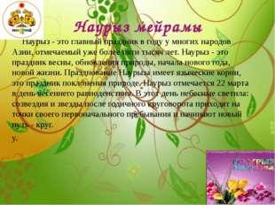 Наурыз - это главный праздник в году у многих народов Азии, отмечаемый уже б