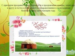 С приходом праздника казахи одеваются в праздничные одежды, ходят друг к дру
