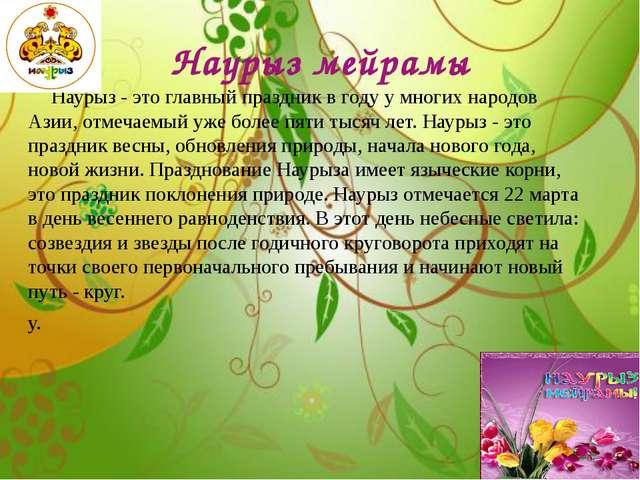 Наурыз - это главный праздник в году у многих народов Азии, отмечаемый уже б...