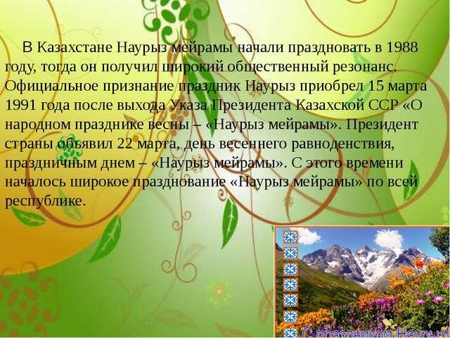 В Казахстане Наурыз мейрамы начали праздновать в 1988 году, тогда он получил...