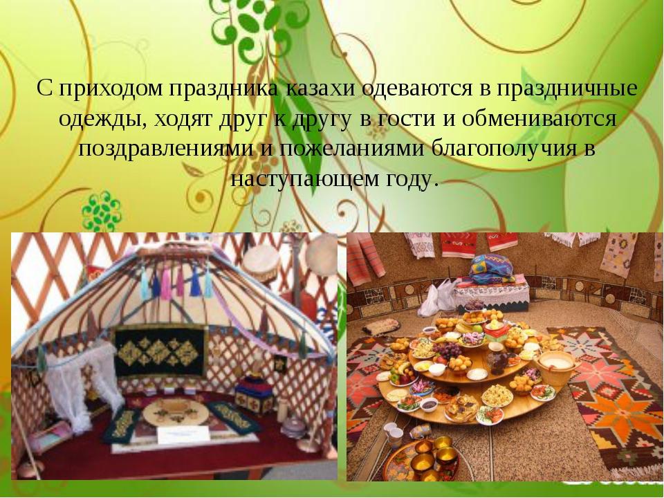 С приходом праздника казахи одеваются в праздничные одежды, ходят друг к дру...