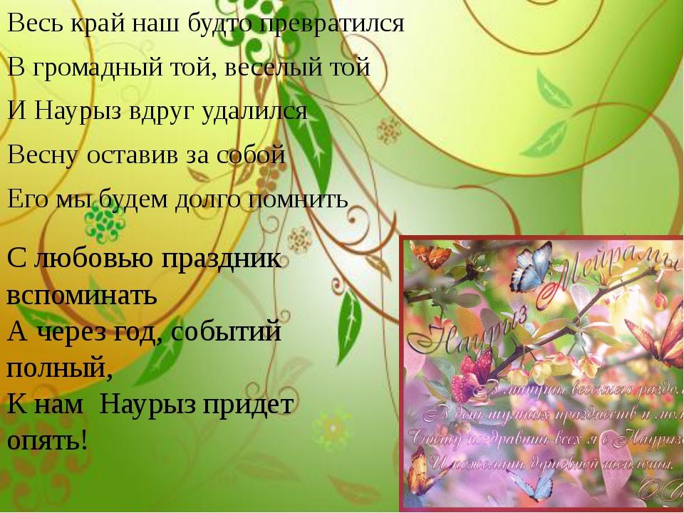 Наурыз стихотворение на русском