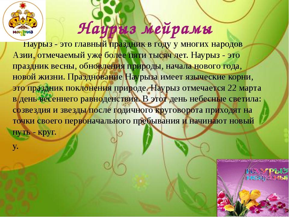 для казакша поздравление на 1 класс узбекистане